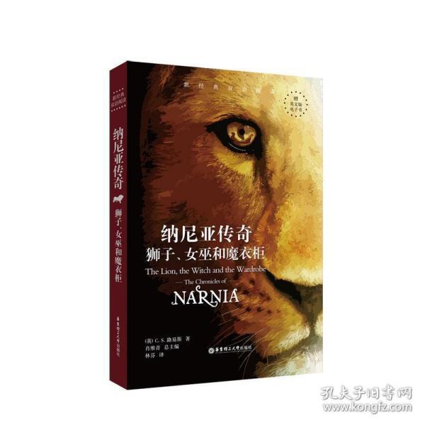 新经典双语阅读.纳尼亚传奇:狮子、女巫和魔衣柜TheLion,theWitchand