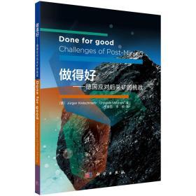 9787030660244-dy-做得好:德国应对后采矿的挑战