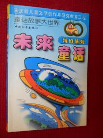 童话故事大世界科幻系列:未来童话
