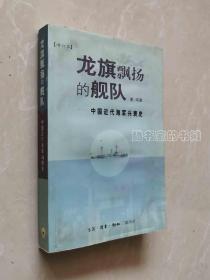 龙旗飘扬的舰队:中国近代海军兴衰史(一印)