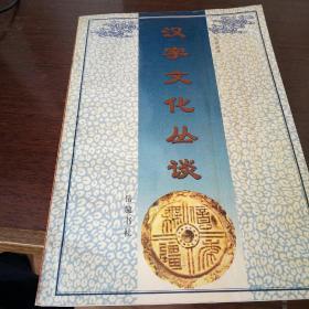 汉字文化丛谈