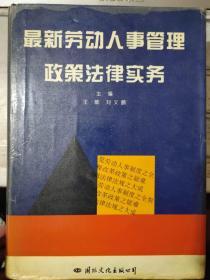 《最新劳动人事管理政策法律实务》
