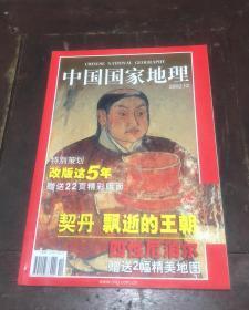 月刊:《中国国家地理 》 2002年第12期总第506期