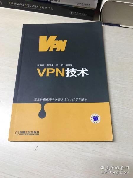 VPN技术