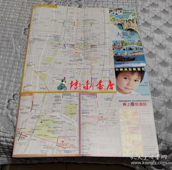 大坂市地图