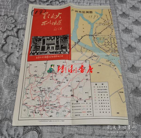 广州市区简图(星星之火、可以燎原、1967年版)