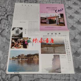 滇黔桂石油勘探局工人疗养院宣传页