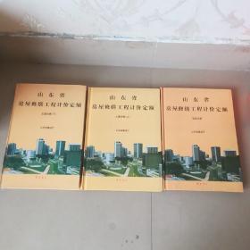 山东省房屋修缮工程计价定额 : 土建、安装