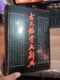 古文鉴赏大辞典