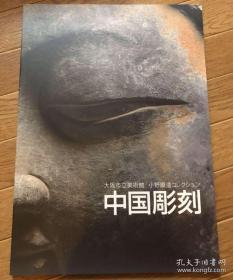 N 中国雕刻 中国彫刻 小野顺造收藏 大坂市立美术馆 石佛 图录