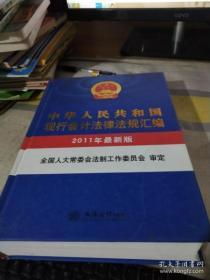 中华人民共和国现行会计法律法规汇编(2011年最新版
