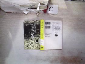 日文书一本 (A21)