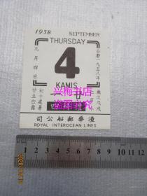 1958年9月4日日历纸一张——渣华邮船公司