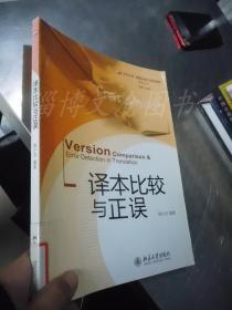 """北京大学""""翻译实务与语言服务""""系列丛书:译本比较与正误、"""