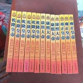 乾隆皇帝(6册)雍正皇帝(3册)康熙皇帝(4册)共十三册