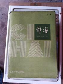 辞海(缩印本)1979年版