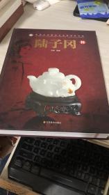 陆子冈杯·中国玉石雕刻评选获奖作品集