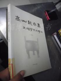 高山鼓乘集:王辉学术文存二(见描述)、