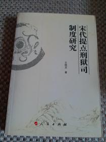 宋代提点刑狱司制度研究(J)