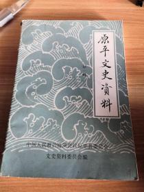《原平文史资料》1992年8月第一辑总第一辑 创刊号