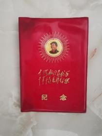 文革纪念册(图片六张)