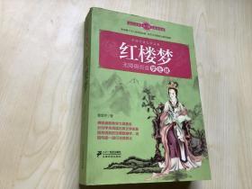 中国古典文学名著:红楼梦(无障碍阅读学生版)