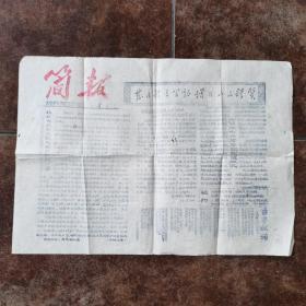 1976年《太原市河西区摔跤友谊赛.简报(第1期)》油印简报