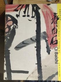 齐白石——中国艺术大师