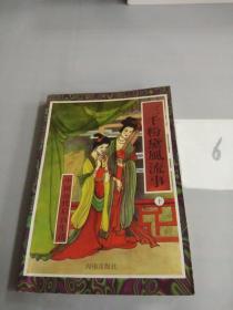三千粉黛风流事(下)中国历代后宫生活(版本自鉴,以免争议)。