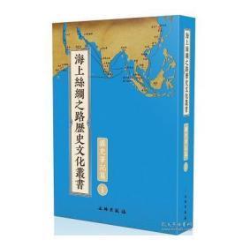 海上丝绸之路历史文化丛书·杂史笔记篇     0J10L