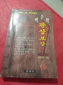观相宝鉴  朝鲜文