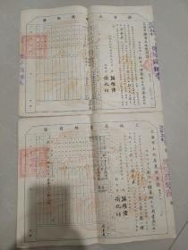 1951年上海土地证、房产证(两张一套)