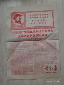 巩县报:中国共产党第九次全国代表大会主席团秘书处新闻公报