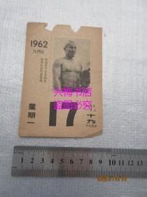 1962年9月17日日历纸一张——创造男子百米蛙泳世界纪录的莫国雄