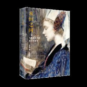 新书--永恒之间:一部与时间作对的西方诗歌史