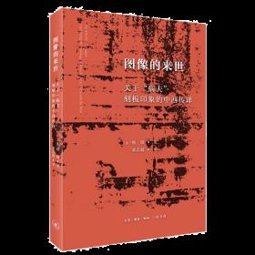 """图像的来世:关于""""病夫""""刻板印象的中西传译"""