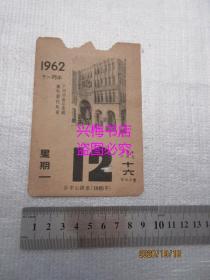 1962年11月12日日历纸一张——广州市新华宽银幕电影院外景