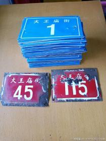 安庆市大王庙街老门牌53块合拍(其中铝牌51块搪瓷牌2块)