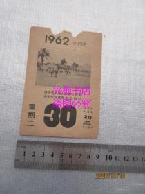 1962年10月30日日历纸一张——海南岛五指山红旗公社番茅大队新建起来的新村