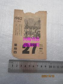 1962年12月27日日历纸一张——人民欢呼《毛泽东选集》第四卷的出版