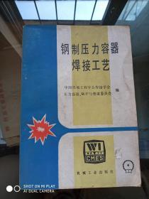 钢制压力容器焊接工艺