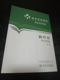 北京协和医院医疗诊疗常规·胸外科诊疗常规(第2版)
