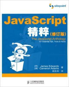 当天发货,秒回复咨询 二手JavaScript精粹 修订版 爱德华兹 澳 ?