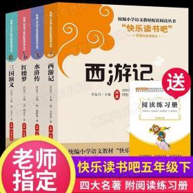 四大名著全套小学生版 三国演义西游记水浒传红楼梦原著快乐