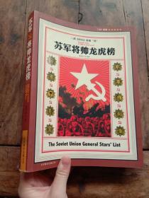 """二战《时代》将帅""""秀"""":苏军将帅龙虎榜"""