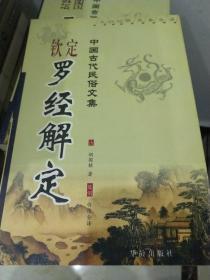 中国古代民俗文集《钦定罗经解定》正版 一版一印。