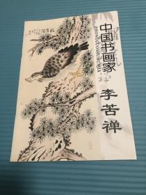 中国书画家 李苦禅