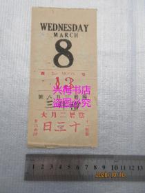 1933年(癸酉年)3月8日日历纸一张