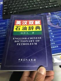 英汉双解石油辞典
