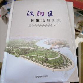 汉阳区标准地名图集